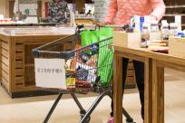 超市怎么防止恶意带入过期商品