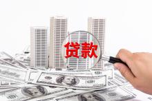自家宅基地可以贷款吗
