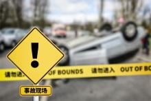 交通事故上诉期限