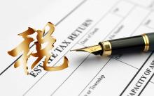 房子過戶交地稅怎么算