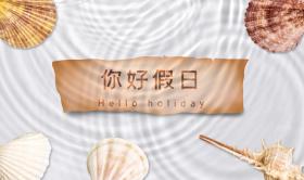 春节节假日