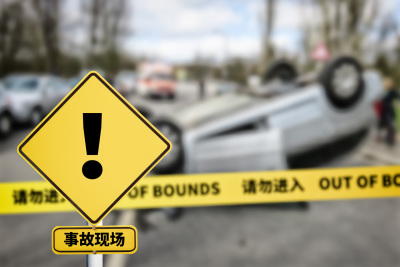 交通事故小事故要判刑么